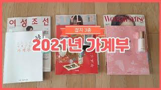 잡지3종 + 가계부 3종 리뷰♡