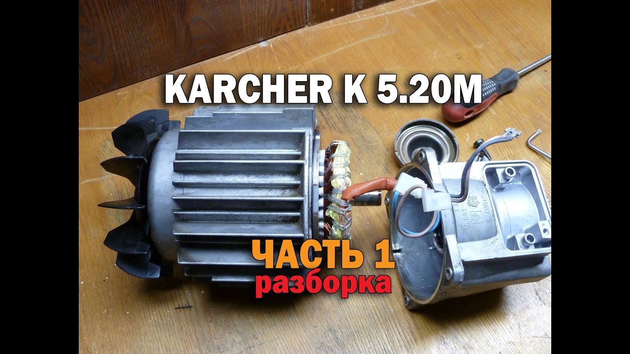 karcher k 1 youtube. Black Bedroom Furniture Sets. Home Design Ideas