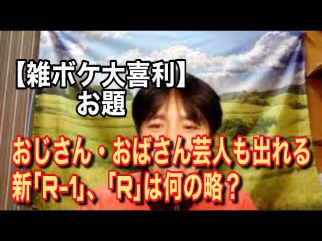 【雑ボケ大喜利 218】おじさん・おばさん芸人も出れる新「R-1」、Rは何の略?