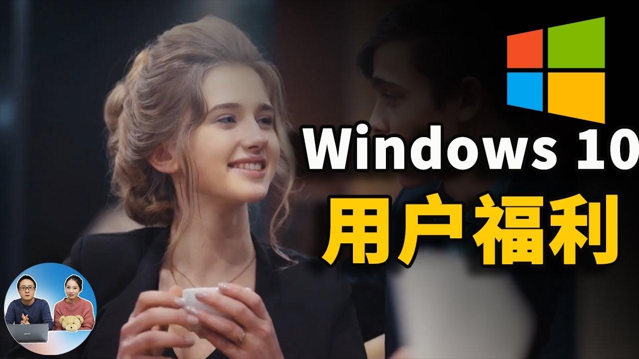 Windows 10 的这个技巧,你一定要知道! 有福利 2021 | 零度解说