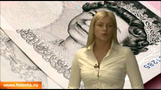 Новости валютного рынка 6 августа 2013 года