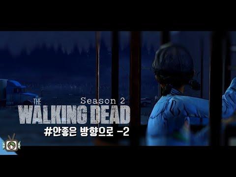 워킹데드(The Walking Dead): Season 2 EP.3 -2