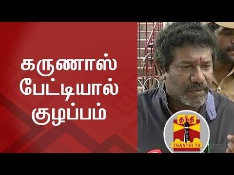 Confusion over MLA Karunas's Remark on Aavin Milk | Thanthi TV