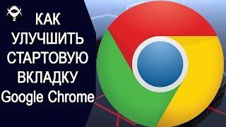 КАК УЛУЧШИТЬ СТАРТОВУЮ ВКЛАДКУ БРАУЗЕРА Google Chrome ?👍