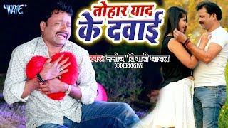 इतना दर्दभरा गीत जिंदगी में नहीं सुना होगा - सुन के आंसू नहीं रोक पाओगे - Manoj Tiwari Ghayal