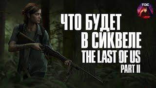THE LAST OF US PART 2. ЧТО БУДЕТ В СИКВЕЛЕ? [Chase]