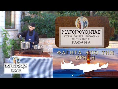 Μαγειρεύοντας στους Αγίους Ισιδώρους με τον πατέρα Ραφαήλ Επεισόδιο 3