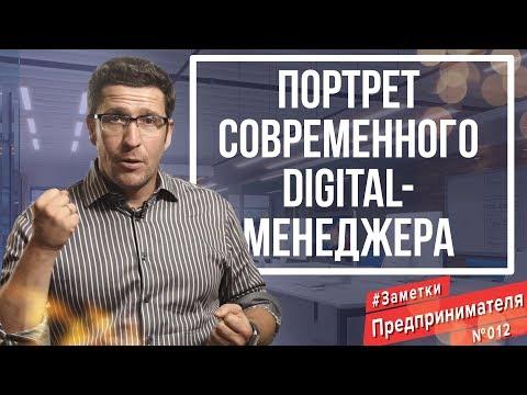 Портрет современного digital-менеджера