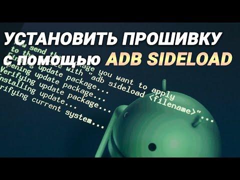 Как прошить Android ADB Sideload?