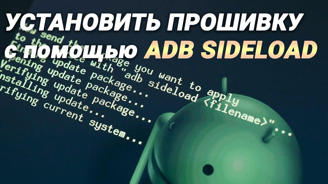 Как пользоваться режимом прошивки ADB Sideload? + Видео