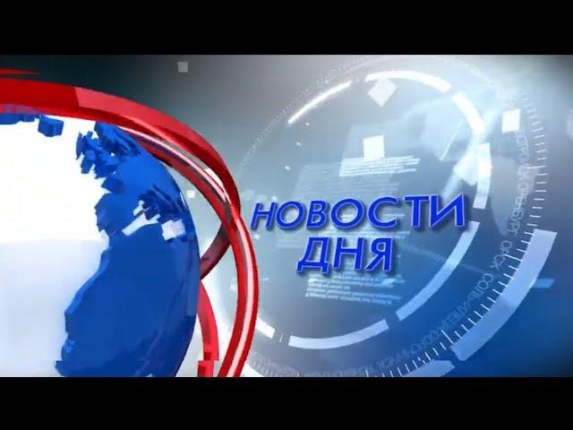 Новости дня 19:00 15.02.19