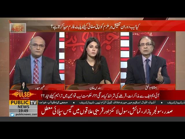 Senior analyst Ihtisham-ul-Haq gives a good news regarding economy of Pakistan