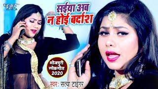 Satya Sahani का भोजपुरी लोकगीत वीडियो 2020 | Saiya Ab Na Hoi Bardash | Bhojpuri New Song