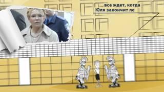 """Вся правда про Тимошенко или """"302 сеанса процедур"""""""