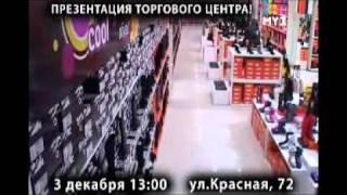 Торговый центр г. Краснодар ул. Красная д. 72/1.wmv(, 2011-11-29T07:24:48.000Z)