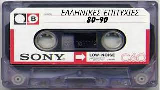 GREEK NON STOP MIX 80s-90s