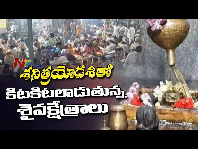 Shaneeshwara Didnt Leave Lord Shiva Himself - Shani Trayodashi Special