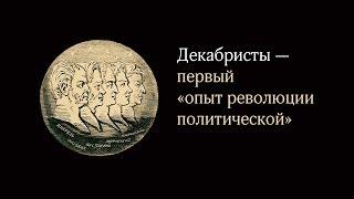 «Декабристы — первый «опыт революции политической»