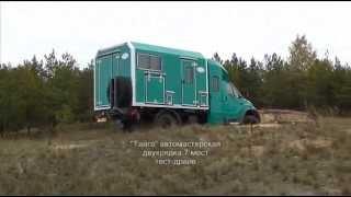 Тест-драйв ''Тайги'' с автомастерской, двухрядная кабина 7 мест