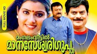 Malayalam Comedy Action Full Movie   Mangalam Veettil Manaseswari Gupta [ HD ]   Ft.Jayaram, Vani