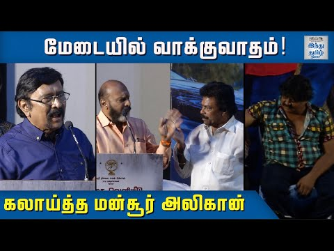 heated-argument-at-stage-jaguar-thangam-fefsi-siva-r-v-uthaya-kumar-mansoor-ali-khan-htt