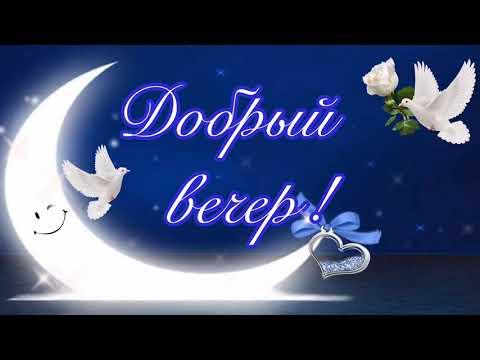 Добрый вечер и спокойной ночи! Красивая музыкальная открытка для души, для настроения.
