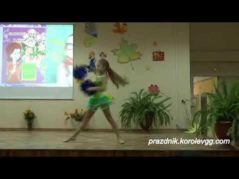 Сценка Танец3 Концерт на день Учителя школа №124 - Простые вкусные домашние видео рецепты блюд
