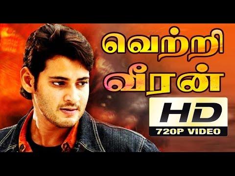 MaheshBabu Tamil Latest New Full Movie Veetry Veeran Exclusive |Tamil New Release Full Movie Cinema