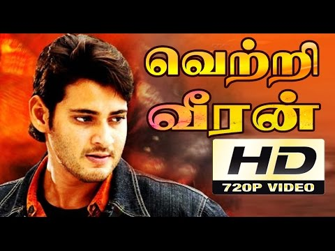 MaheshBabu Tamil Latest New Full Movie Veetry Veeran Exclusive |Tamil New Release Full Movie Cinema
