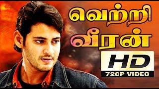 MaheshBabu Tamil Latest New Full Movie Veetry Veeran Exclusive  Tamil New Release Full Movie Cinema