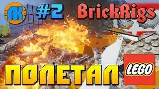BrickRigs \ #2 \ ТУТОРИАЛ \ ПОПЫТКИ ПОЛЕТАТЬ НА ВЕРТОЛЁТЕ \ СКАЧАТЬ БРИК РИГС \ ОБУЧЕНИЕ !!!
