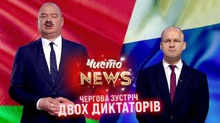 Лукашенко йде у відставку а Путін відмовляється від зустрічі з Зеленським