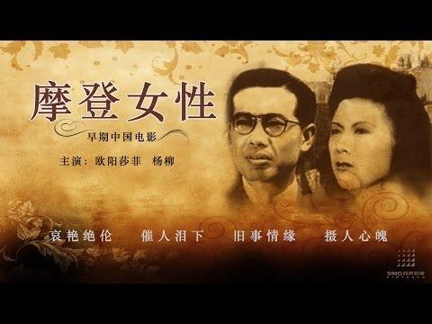 Modern Women  (Yang Liu/Ou Yang Sha Fei)