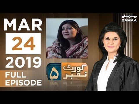 Bachon ko Aghwa | Court Number 5 | SAMAA TV | Mar 24, 2019
