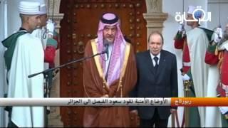 الأوضاع الأمنية تقود سعود الفيصل الى الجزائر