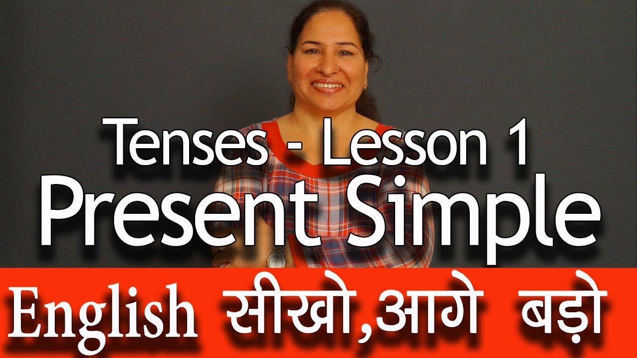 Present Simple Tense | Tenses in English Grammar with examples in Hindi |  Part-1