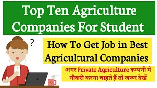 Top 10 Private Agriculture Companies for Student |How To Get Job in Private Company|Agriculture & GK