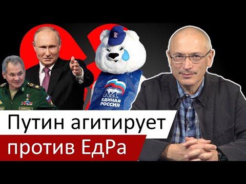 Путин агитирует против ЕдРа   Расследование ОМ про Шойгу