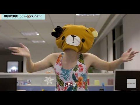 【熊仔頭在香港】香港奴隸獸 - #EP8 我愛女Boss FHProduction x HKonlineTV - YouTube
