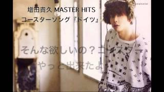 増田貴久 MASTER HITS 500回記念 コースターの歌 2014.11.14.