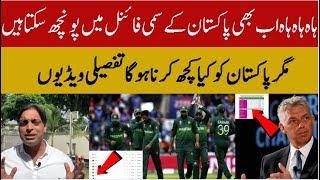 Pakistan Still Chance Pakistan Qualify Semi Final | Abdullah Sports