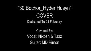 30 bochor guitar cover ৩০ বছর গিটার কভার hyder husyn super cover by praner nirala