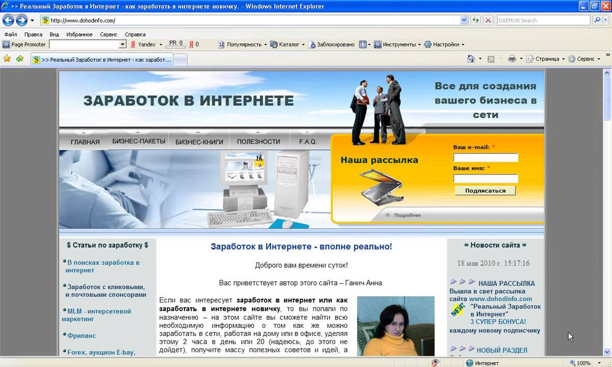 Как сделать динамический веб сайт л2 новые сервера хроники хай фай