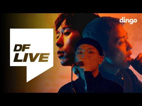 [4K] 코드 쿤스트(CODE KUNST) - F(ucked Up) (Feat. 개코, GRAY) I [DF LIVE]