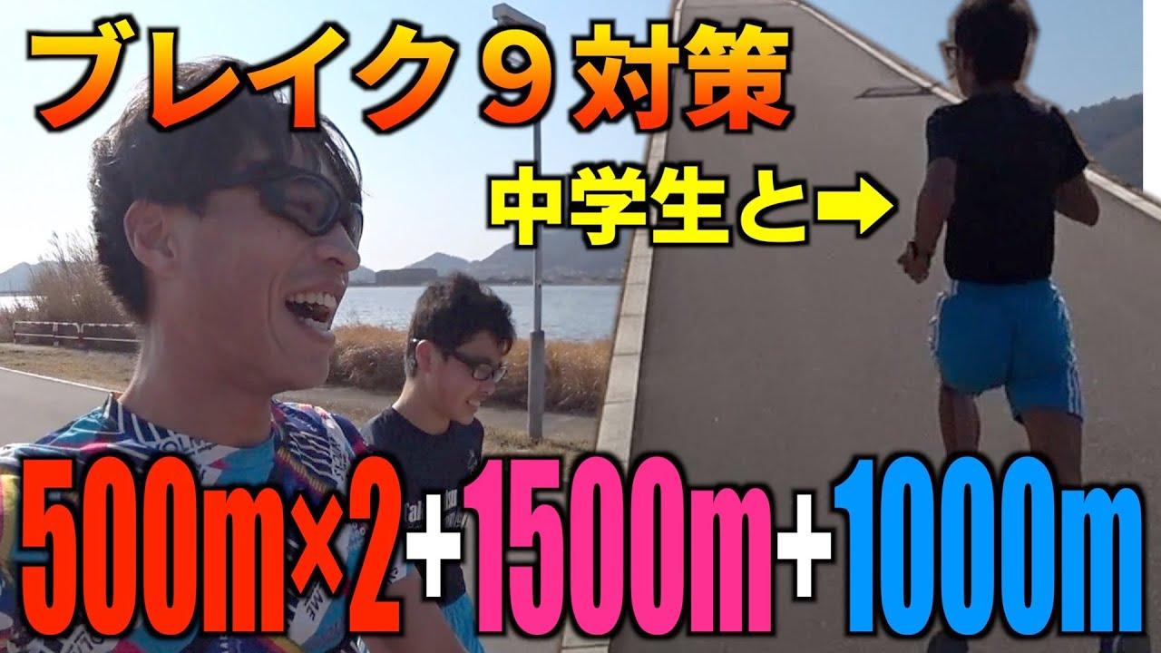プチ利根川SPで3000m対策!500m×2+1500m+1000mを中学生とガチ練しました【ブレイク9】