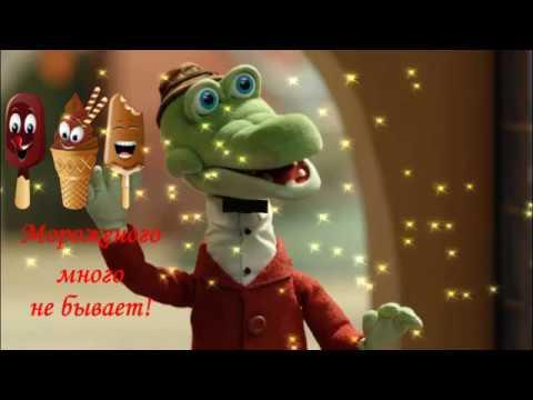 работы поздравление с днем рождения от крокодила гены радует своей