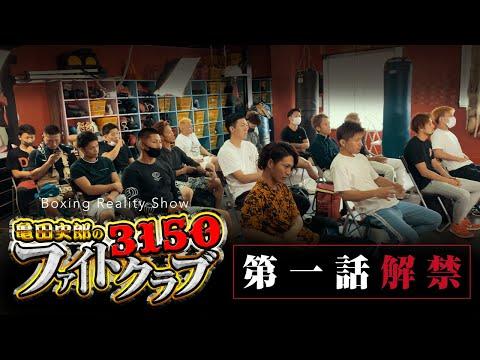 【第一話解禁】いよいよ3150ファイトクラブがスタート!亀田史郎と対面する候補生達は何を思うのか?