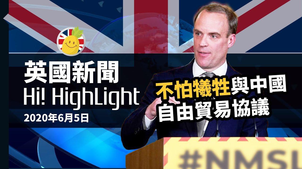 藍韜文:不怕犧牲與中國自由貿易協議   英國新聞Hi! Highlight   2020年6月5日 - YouTube