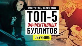 ТОП-5 ЭФФЕКТИВНЫХ БУЛЛИТОВ В ХОККЕЕ | Обучение.
