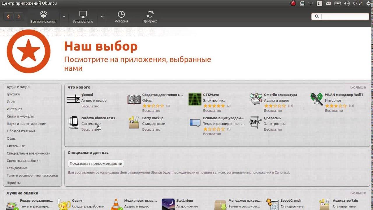 Как сделать установочную флешку ubuntu фото 363
